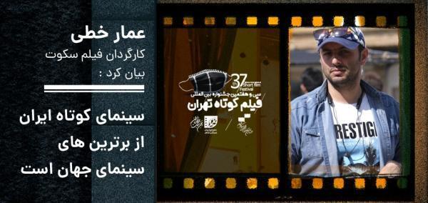 سینمای کوتاه ایران از برترین های سینمای دنیا است