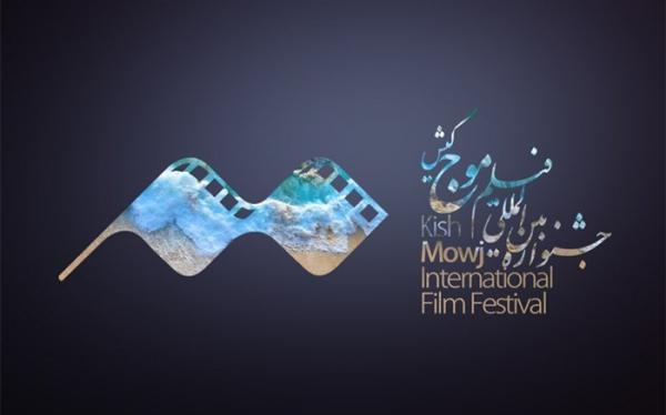 اعلام اسامی آثار بخش بین الملل چهارمین جشنواره فیلم موج کیش
