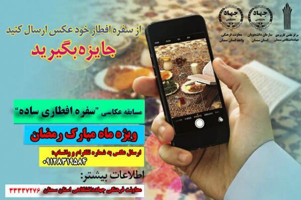 برگزاری مسابقه عکاسی سفره افطار ساده در سمنان