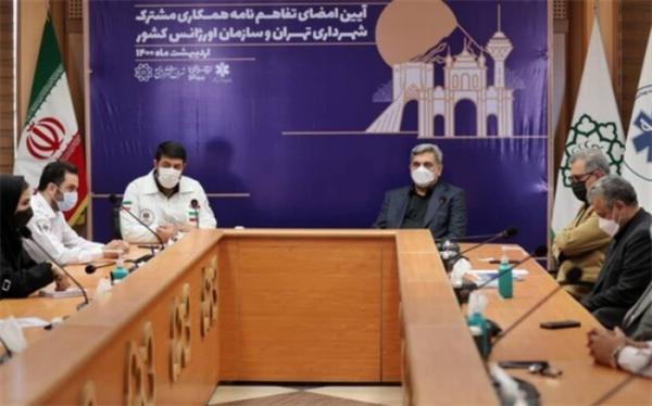 تفاهم نامه همکاری سازمان اورژانس کشور و شهرداری تهران