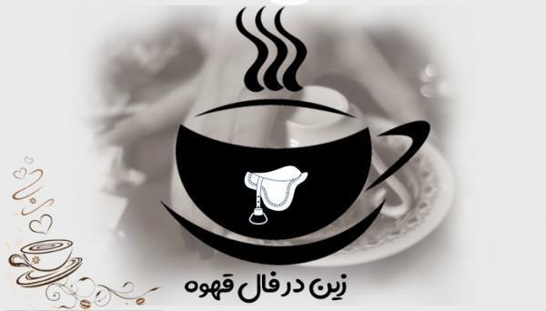 تعبیر و تفسیر زین در فال قهوه